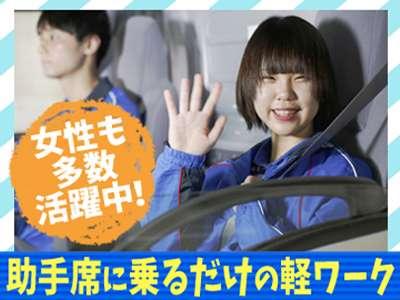 佐川急便株式会社 関東航空営業所(SDS)のアルバイト・バイト・パート求人情報詳細