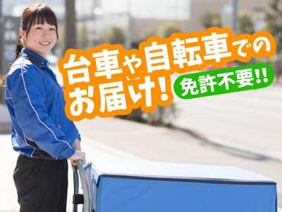 佐川急便株式会社 札幌北営業所 (SC)の求人画像