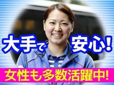 佐川急便株式会社 小浜営業所(軽四)のアルバイト情報