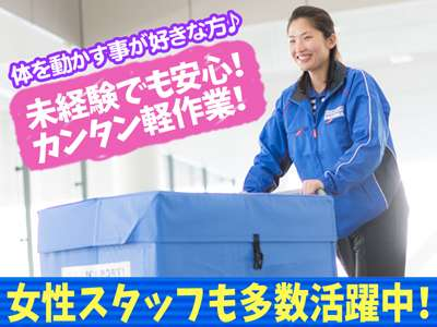 佐川急便株式会社 此花営業所(館内)のアルバイト情報