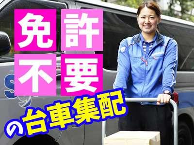 佐川急便株式会社 札幌東営業所 (SC)の求人画像