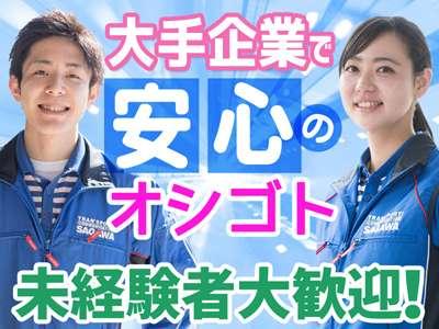 佐川急便株式会社 帯広営業所(仕分け)の求人画像