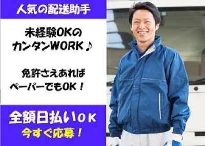 池上駅のアルバイト情報