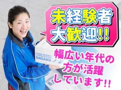 佐川急便株式会社 札幌北営業所 (仕分け)の求人画像