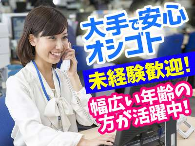 佐川急便株式会社 周南営業所(CS)のアルバイト情報
