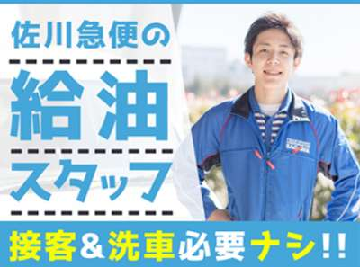 佐川急便株式会社 札幌東営業所 (仕分け・給油)の求人画像