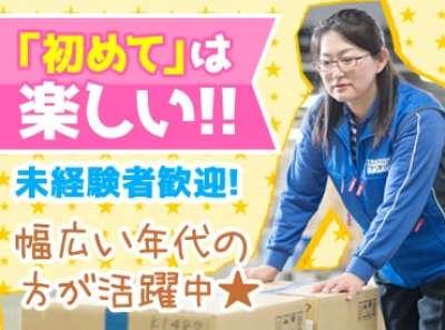 佐川急便株式会社 りんくう営業所(仕分け1)のアルバイト・バイト・パート求人情報詳細