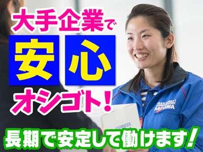 佐川急便株式会社 札幌東営業所 (仕分け)の求人画像