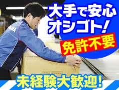 札幌市 営業 バイト