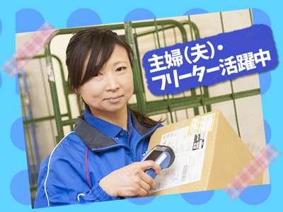 佐川急便株式会社 西宮営業所(仕分け)のアルバイト・バイト・パート求人情報詳細