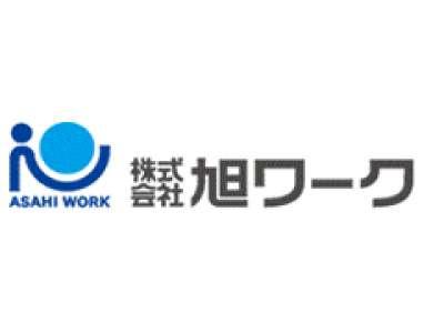 株式会社旭ワークのアルバイト・バイト・パート求人情報詳細