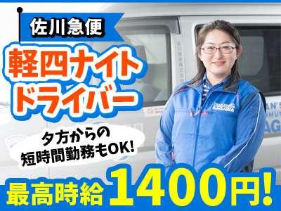 佐川急便株式会社 秦野営業所(軽四)のアルバイト情報