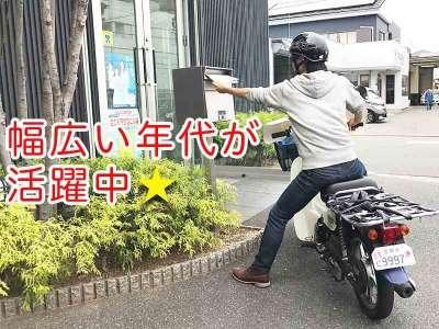 中日新聞 茜部佐波専売店 福地新聞店のアルバイト・バイト・パート求人情報詳細