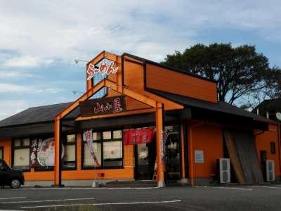 九州筑豊らーめん 山小屋 宇部店のアルバイト・バイト・パート求人情報詳細