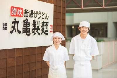 丸亀製麺 イオン札幌桑園店の求人画像