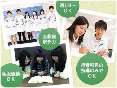 東京個別指導学院◆ベネッセグループ◆中野教室のアルバイト・バイト・パート求人情報詳細