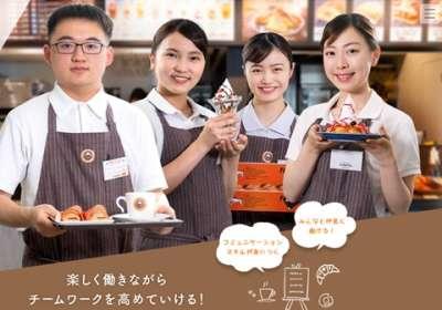 サンマルクカフェ イオンモール高岡店のアルバイト・バイト・パート求人情報詳細