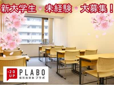 個別指導塾プラボ 大曽根校のアルバイト・バイト・パート求人情報詳細