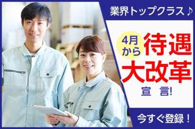 株式会社綜合キャリアオプションのアルバイト・バイト・パート求人情報詳細
