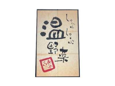 しゃぶしゃぶ温野菜 会津若松店のアルバイト・バイト・パート求人情報詳細