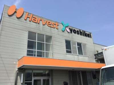 ハーベスト株式会社 ヨシケイ湘南加工のアルバイト・バイト・パート求人情報詳細