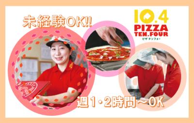 ピザテンフォー北海道岩見沢店の求人画像