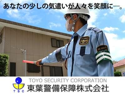 東葉警備保障株式会社のアルバイト・バイト・パート求人情報詳細