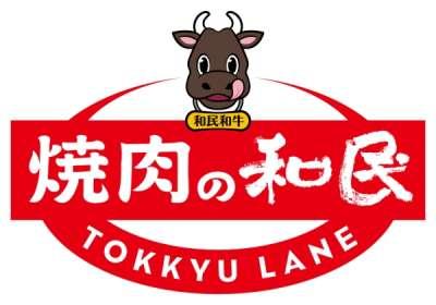焼肉の和民 池袋西武東口店 0280の求人画像