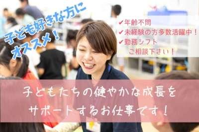 明日葉保育園 駒岡園 給食室のアルバイト・バイト・パート求人情報詳細