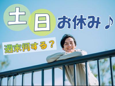 シーデーピージャパン株式会社のアルバイト・バイト・パート求人情報詳細