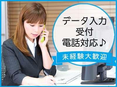 株式会社イー・アール 上野支社(事務)のアルバイト・バイト・パート求人情報詳細