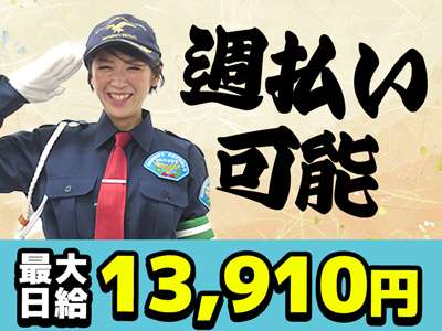 日本綜合警備株式会社のアルバイト・バイト・パート求人情報詳細