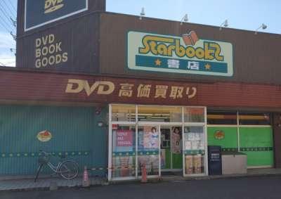 スターブックス R7号 飯島店のアルバイト・バイト・パート求人情報詳細