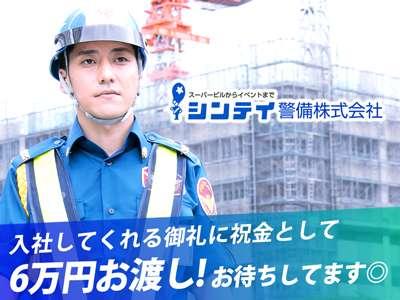 シンテイ警備株式会社のアルバイト・バイト・パート求人情報詳細