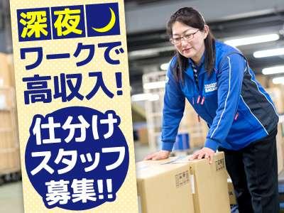 佐川急便株式会社 札幌東営業所 (仕分け_夜)の求人画像