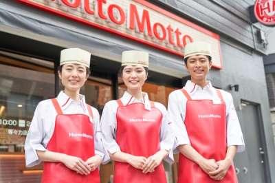 ほっともっと 堺大仙中町店 63919のアルバイト・バイト・パート求人情報詳細