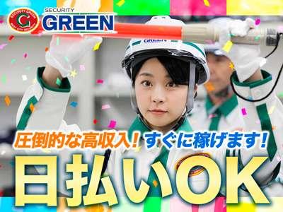 グリーン警備保障株式会社の求人画像