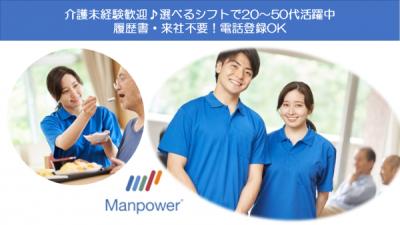 マンパワーグループ株式会社の求人画像