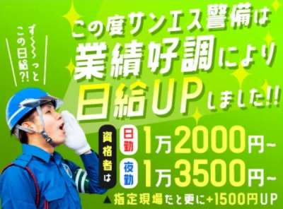 サンエス警備保障株式会社 柏支社/増尾駅周辺エリアの求人画像